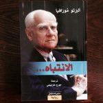 مجموعة إصدارات جديدة تصل مكتبة الشبكة العربية بالقاهرة والأسكندرية