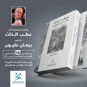 مكتبة الشبكة العربية للأبحاث والنشر في اسطنبول